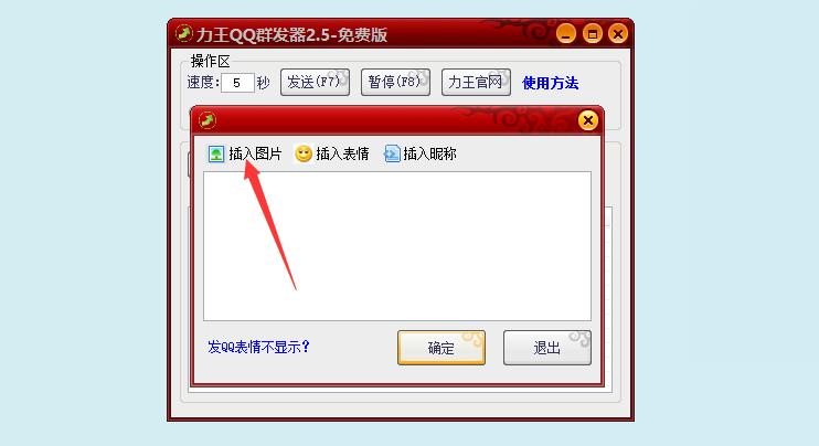 力王QQ群发器添加图片
