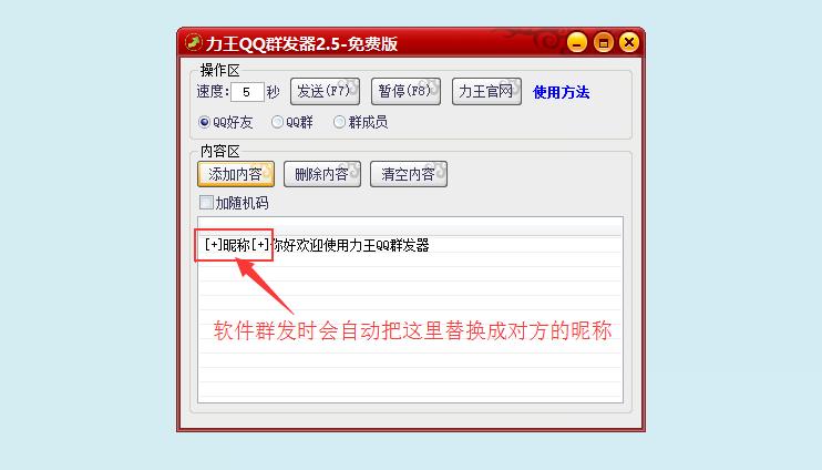 力王QQ群发器插入昵称