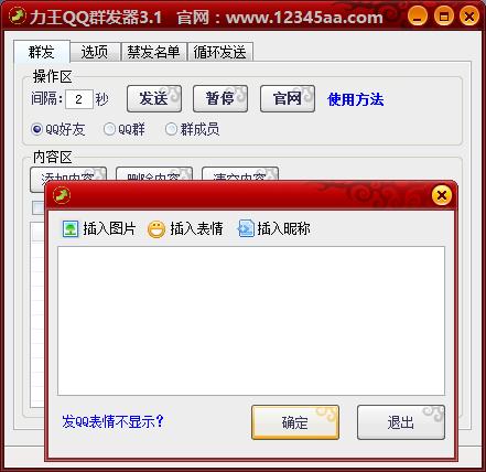 力王QQ群发器